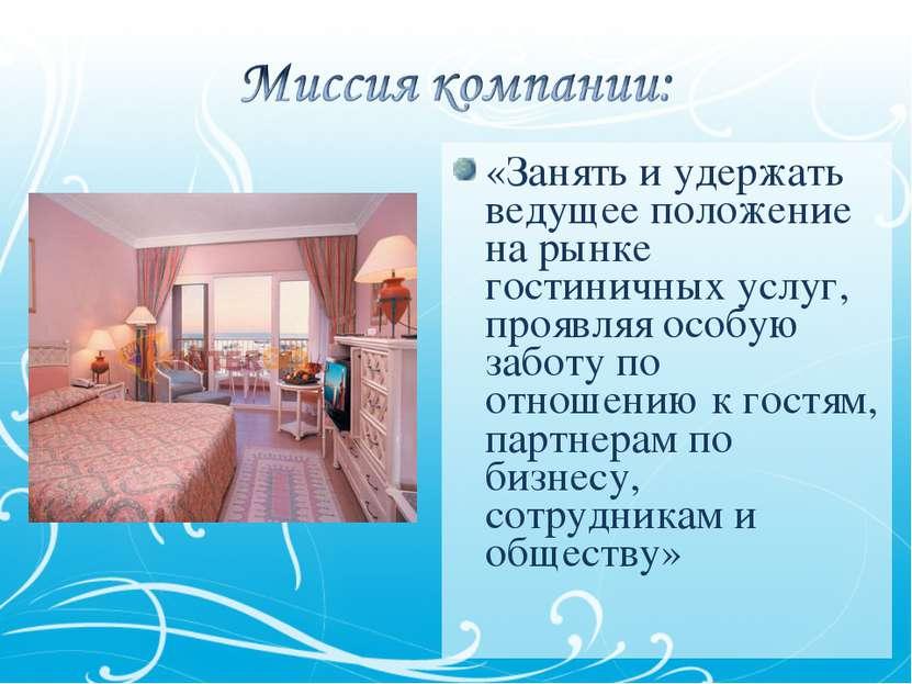 «Занять и удержать ведущее положение на рынке гостиничных услуг, проявляя осо...