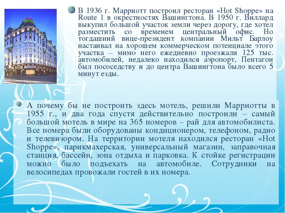 В 1936 г. Марриотт построил ресторан «Hot Shoppe» на Route 1 в окрестностях В...