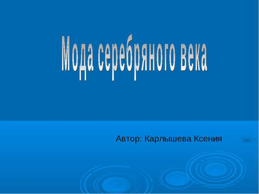 Автор: Карлышева Ксения