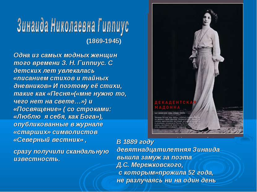 (1869-1945) Одна из самых модных женщин того времени З. Н. Гиппиус. С детских...