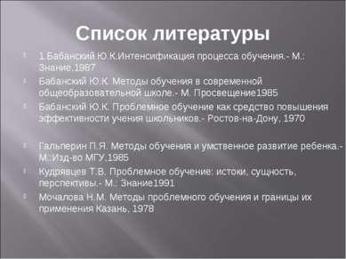 Список литературы 1.Бабанский Ю.К.Интенсификация процесса обучения.- М.: Знан...