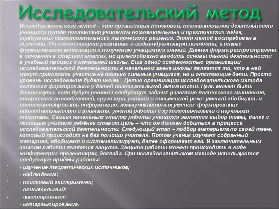 Исследовательский метод – это организация поисковой, познавательной деятельно...