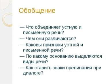 Обобщение — Что объединяет устную и письменную речь? — Чем они различаются? —...