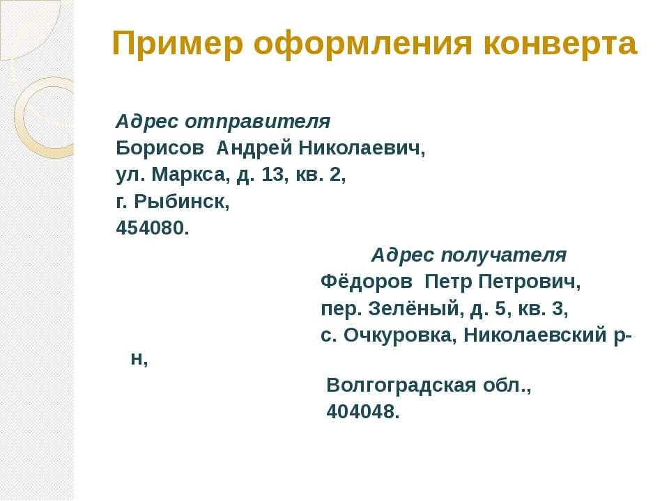 Пример оформления конверта Адрес отправителя Борисов Андрей Николаевич, ул. М...