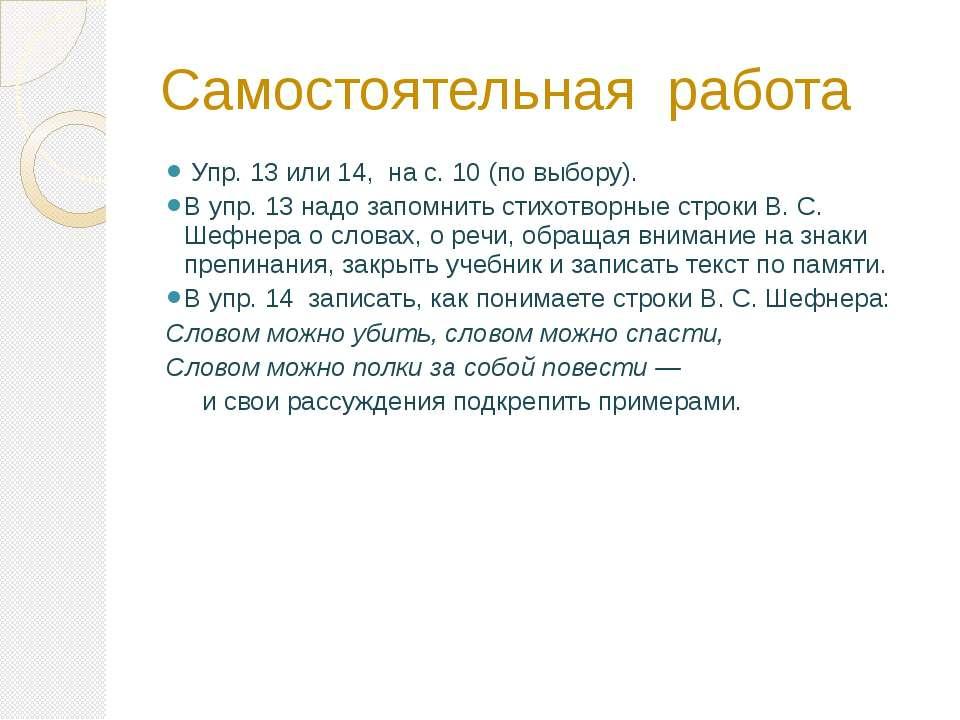 Самостоятельная работа Упр. 13 или 14, на с. 10 (по выбору). В упр. 13 надо з...