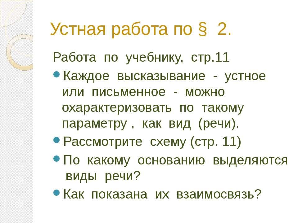 Устная работа по § 2. Работа по учебнику, стр.11 Каждое высказывание - устное...