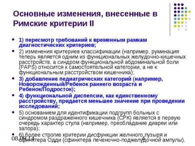 Основные изменения, внесенные в Римские критерии II 1) пересмотр требований к...