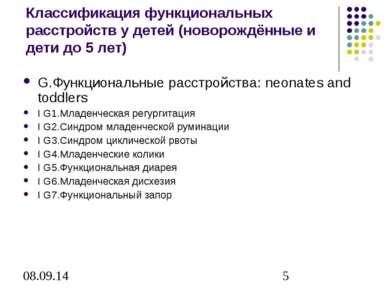 Классификация функциональных расстройств у детей (новорождённые и дети до 5 л...