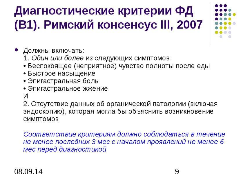 Диагностические критерии ФД (В1). Римский консенсус III, 2007 Должны включать...