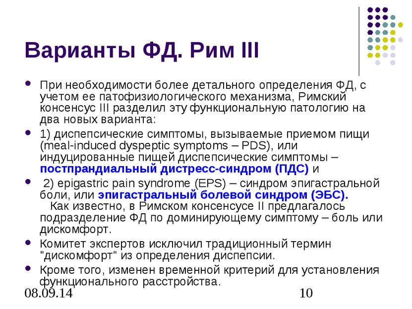 Варианты ФД. Рим III При необходимости более детального определения ФД, с уче...
