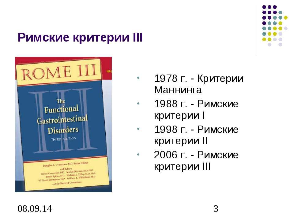 Римские критерии III 1978 г. - Критерии Маннинга 1988 г. - Римские критерии I...