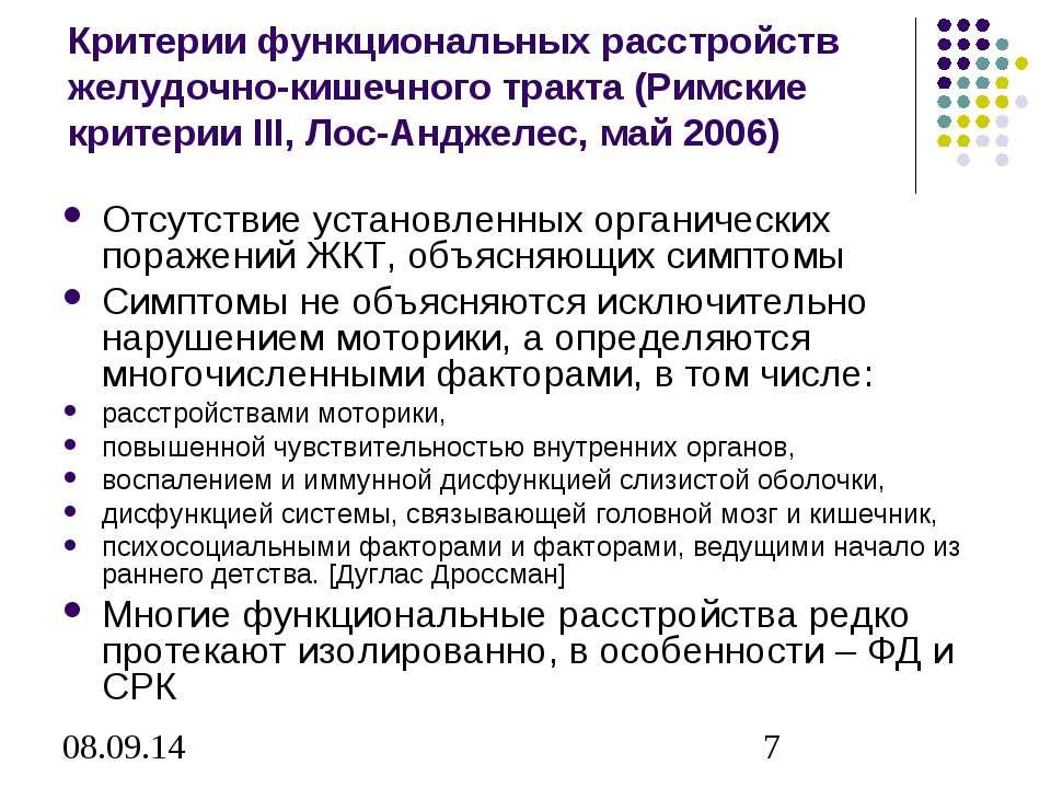 Критерии функциональных расстройств желудочно-кишечного тракта (Римские крите...