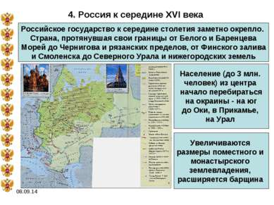 * 4. Россия к середине XVI века Российское государство к середине столетия за...