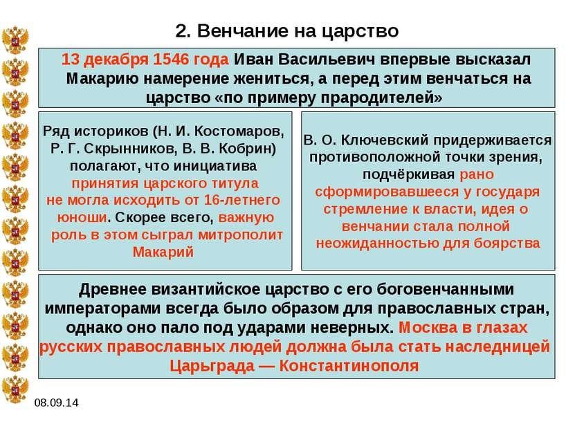 * 2. Венчание на царство 13 декабря 1546 года Иван Васильевич впервые высказа...