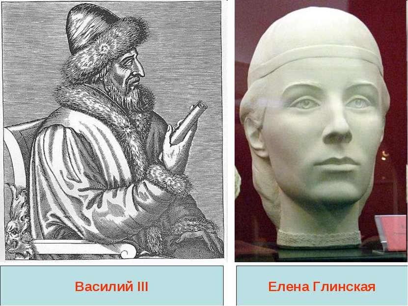 Василий III Елена Глинская