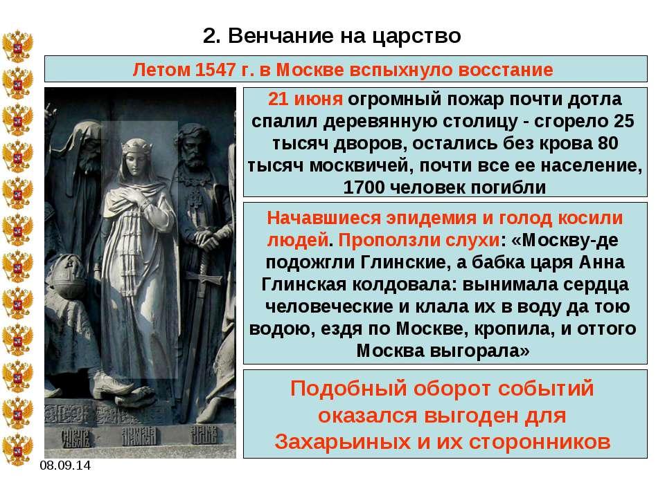 * 2. Венчание на царство Летом 1547 г. в Москве вспыхнуло восстание 21 июня о...