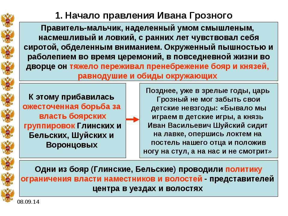 * 1. Начало правления Ивана Грозного Правитель-мальчик, наделенный умом смышл...