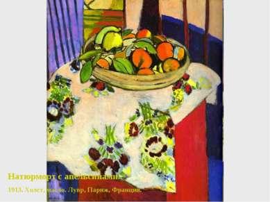 Натюрморт с апельсинами. 1913. Холст, масло. Лувр, Париж, Франция.
