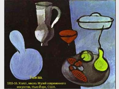 Тыква. 1915-16. Холст, масло. Музей современного искусства, Нью-Йорк, США.