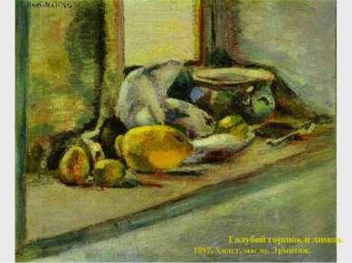 Голубой горшок и лимон. 1897. Холст, масло. Эрмитаж.