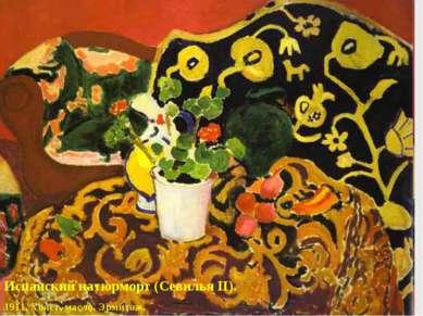 Испанский натюрморт (Севилья II). 1911. Холст, масло. Эрмитаж.