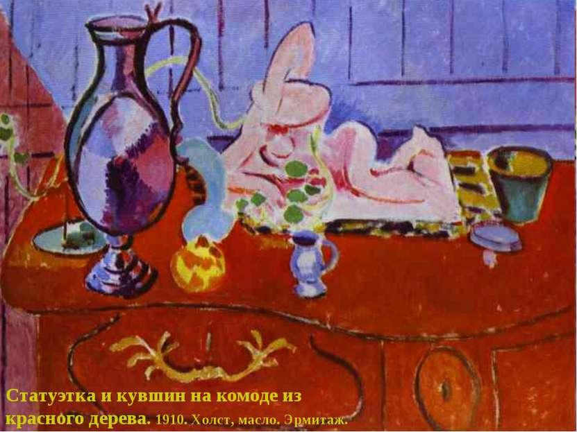 Статуэтка и кувшин на комоде из красного дерева. 1910. Холст, масло. Эрмитаж.