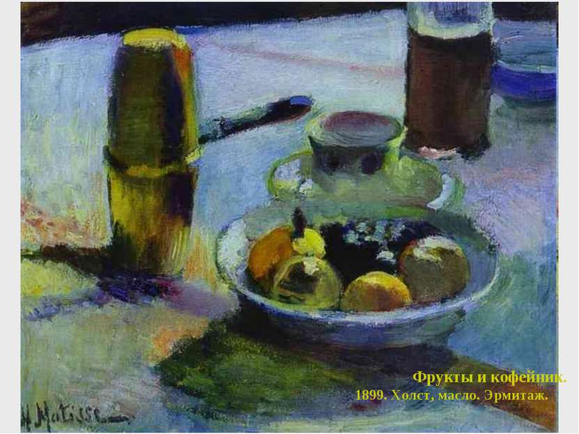 Фрукты и кофейник. 1899. Холст, масло. Эрмитаж.