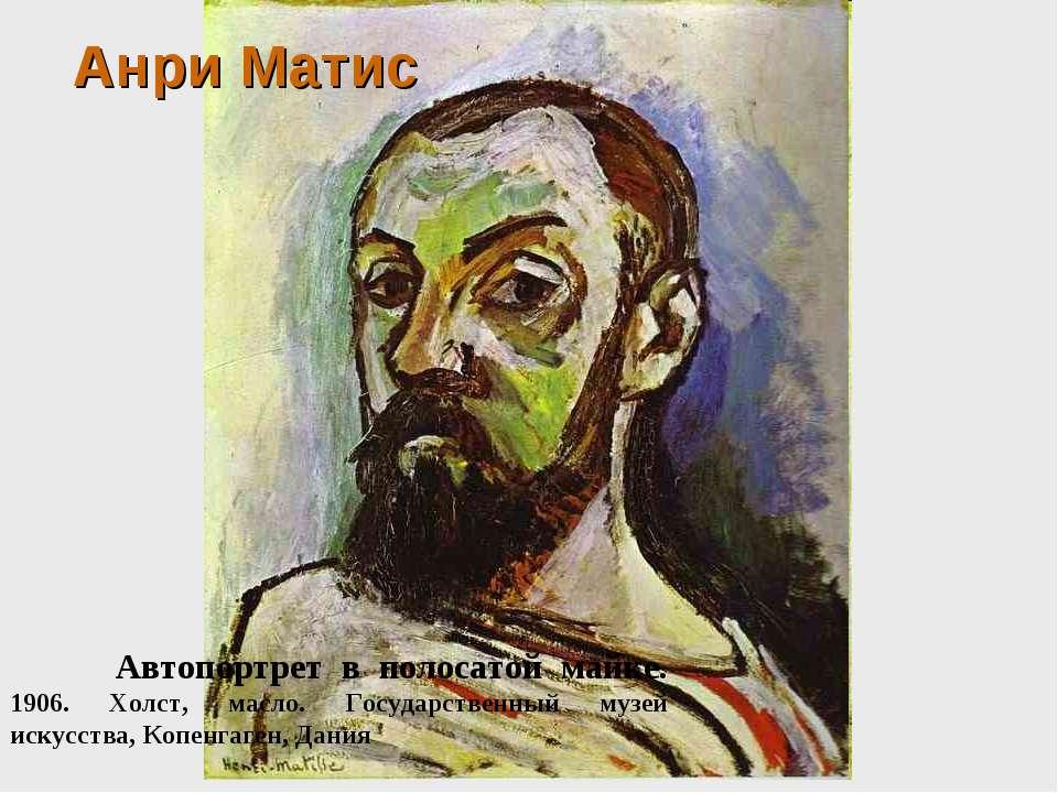 Анри Матис Автопортрет в полосатой майке. 1906. Холст, масло. Государственный...