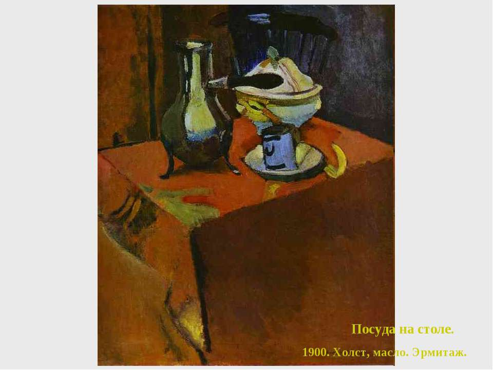 Посуда на столе. 1900. Холст, масло. Эрмитаж.