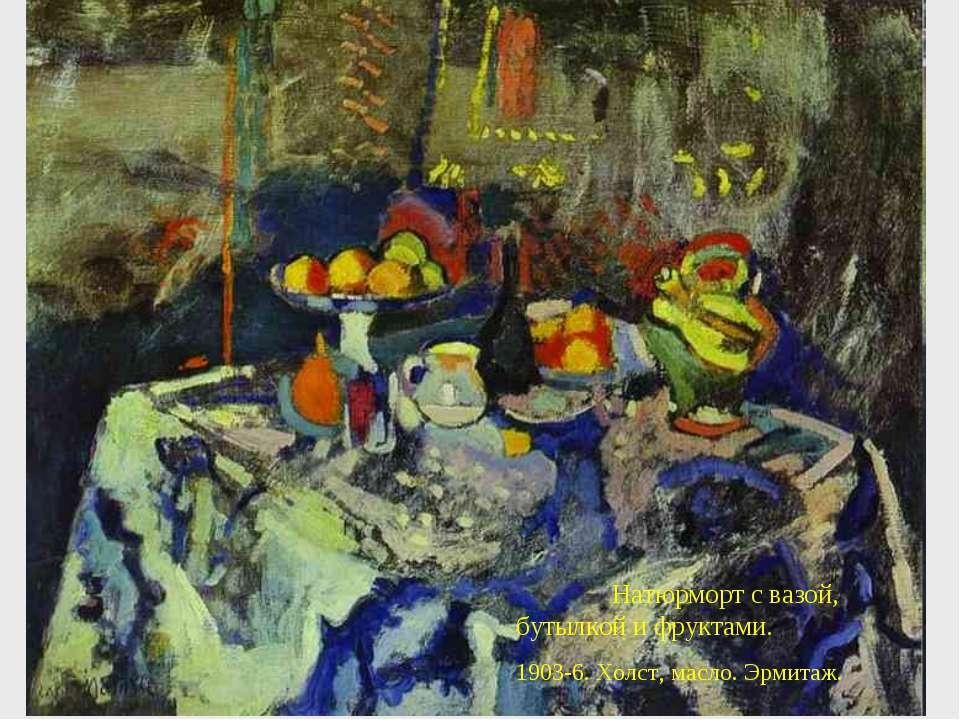 Натюрморт с вазой, бутылкой и фруктами. 1903-6. Холст, масло. Эрмитаж.