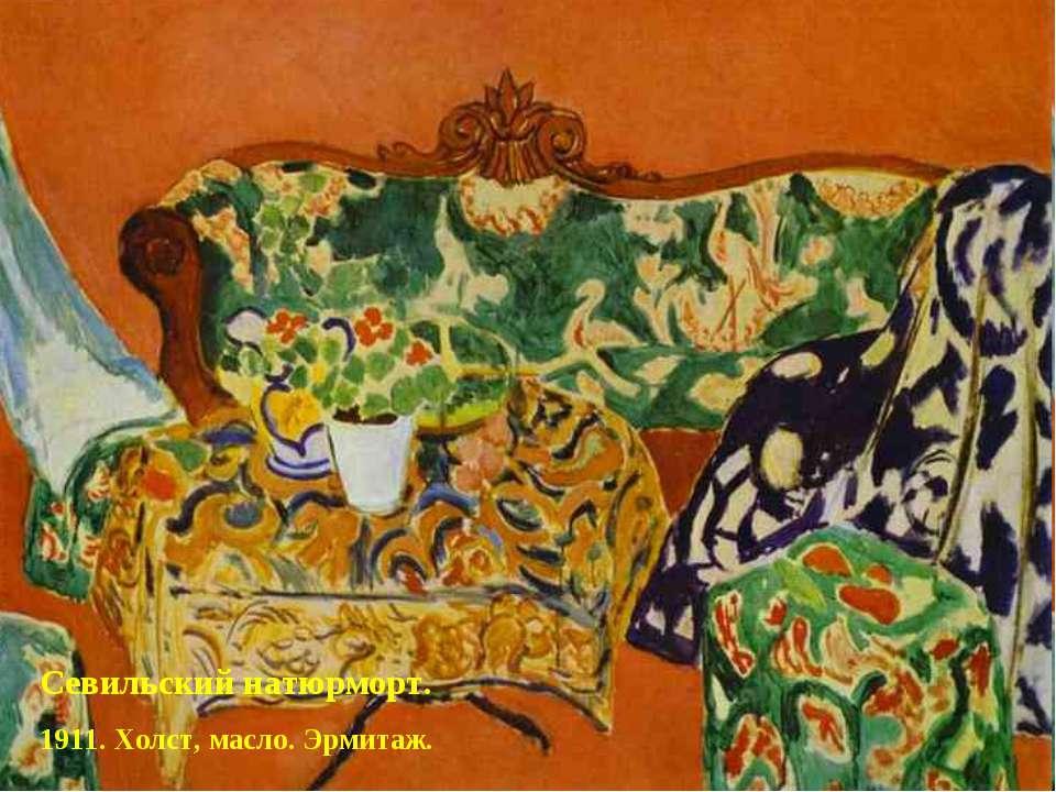 Севильский натюрморт. 1911. Холст, масло. Эрмитаж.