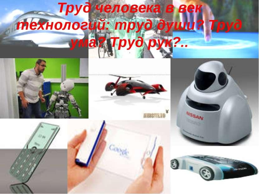 Труд человека в век технологий: труд души? Труд ума? Труд рук?..