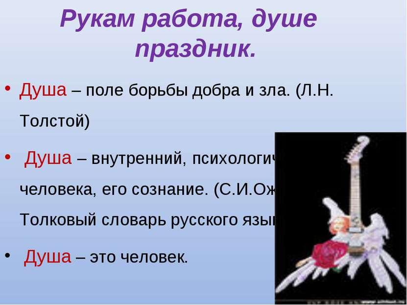 Рукам работа, душе праздник. Душа – поле борьбы добра и зла. (Л.Н. Толстой) Д...