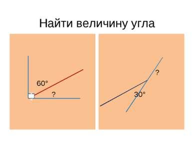 Найти величину угла  60° ? ? 30° кк