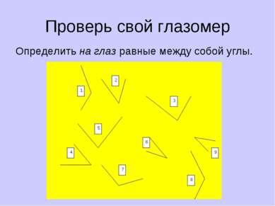 Проверь свой глазомер Определить на глаз равные между собой углы.