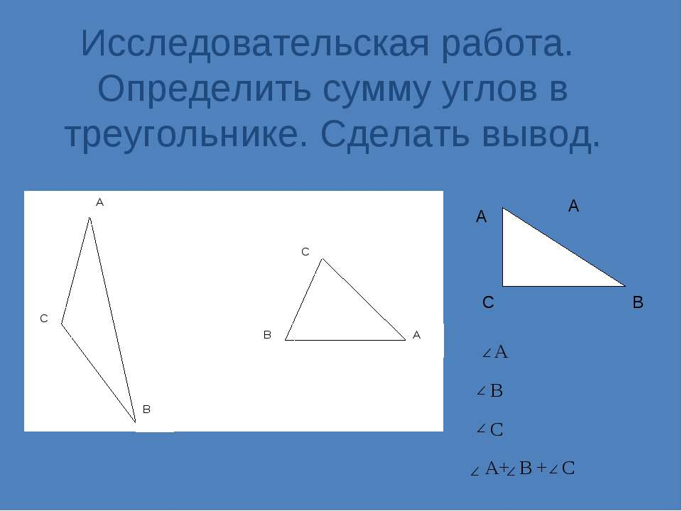 Исследовательская работа. Определить сумму углов в треугольнике. Сделать выво...