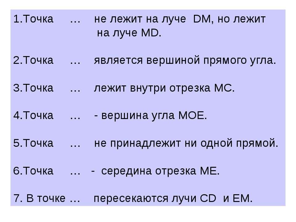 1.Точка … не лежит на луче DM, но лежит на луче MD. 2.Точка … является вершин...