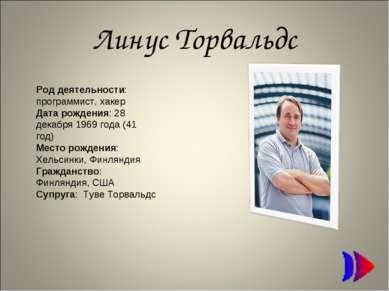 Линус Торвальдс Род деятельности: программист, хакер Дата рождения: 28 декабр...