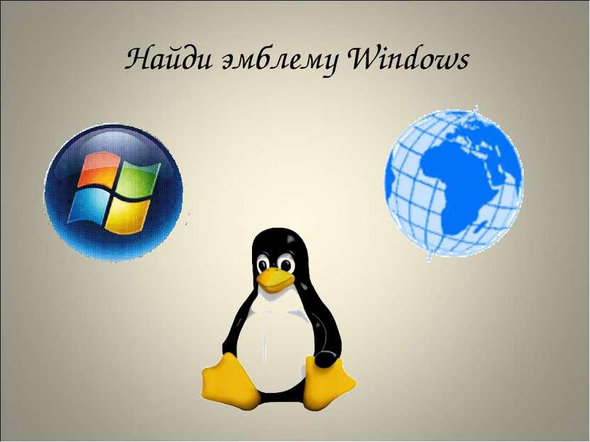 Найди эмблему Windows