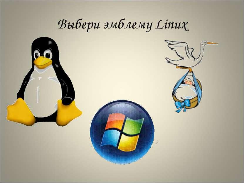 Выбери эмблему Linux