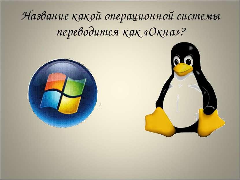 Название какой операционной системы переводится как «Окна»?