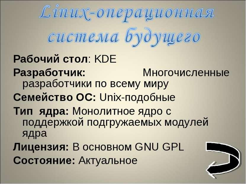 Рабочий стол: KDЕ Разработчик: Многочисленные разработчики по всему миру Семе...