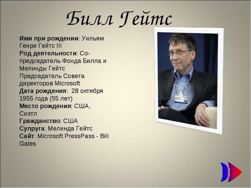 Билл Гейтс Имя при рождении: Уильям Генри Гейтс III Род деятельности: Со-пред...