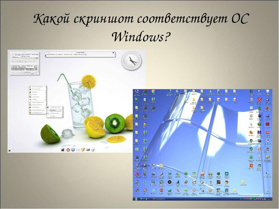 Какой скриншот соответствует ОС Windows?
