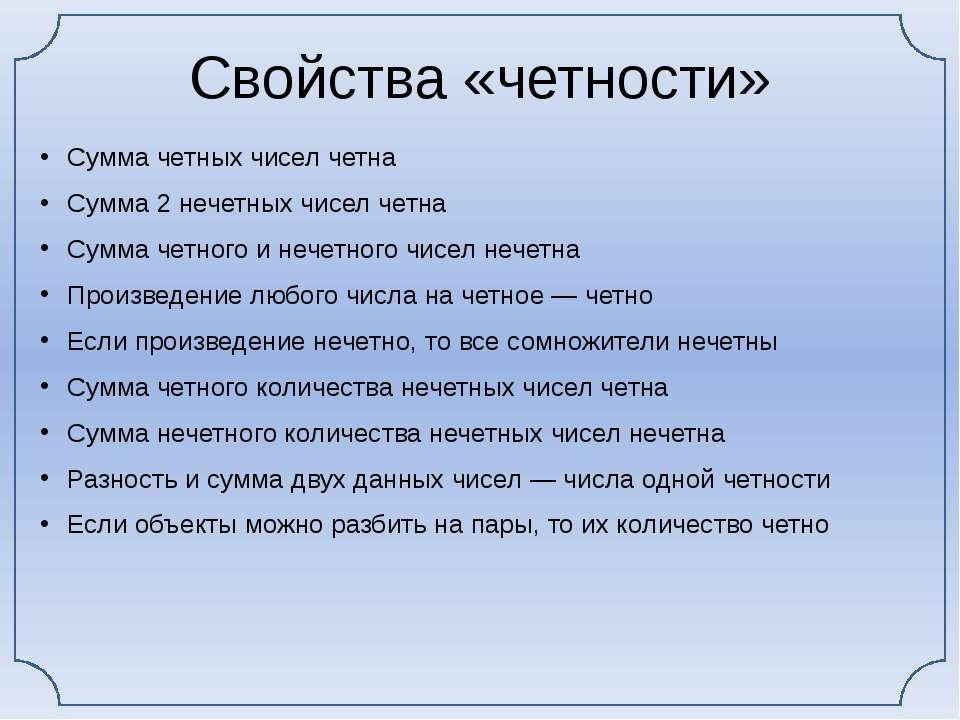 Свойства «четности» Сумма четных чисел четна Сумма 2 нечетных чисел четна Сум...