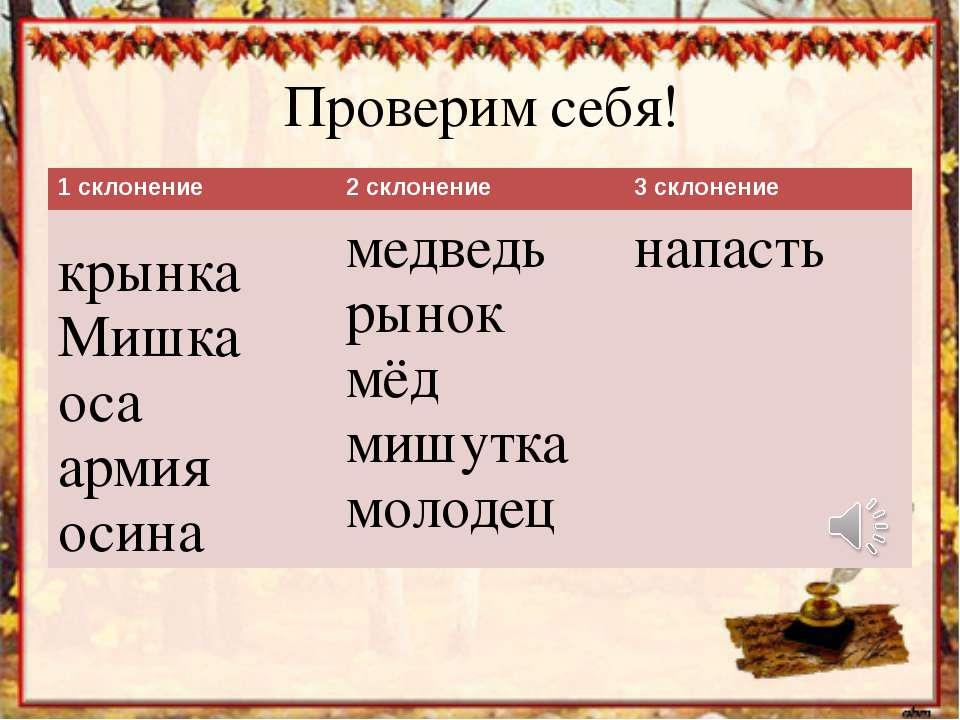 Проверим себя! 1 склонение 2 склонение 3 склонение крынка Мишка оса армия оси...