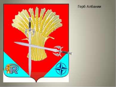 Герб Албании
