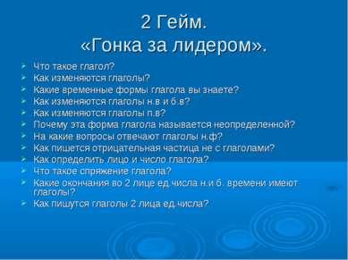 2 Гейм. «Гонка за лидером». Что такое глагол? Как изменяются глаголы? Какие в...