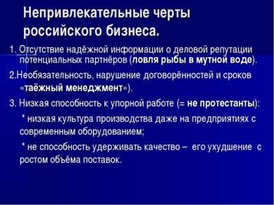 Непривлекательные черты российского бизнеса. 1. Отсутствие надёжной информаци...