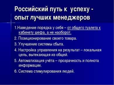 Российский путь к успеху - опыт лучших менеджеров 1.Наведение порядка у себя ...